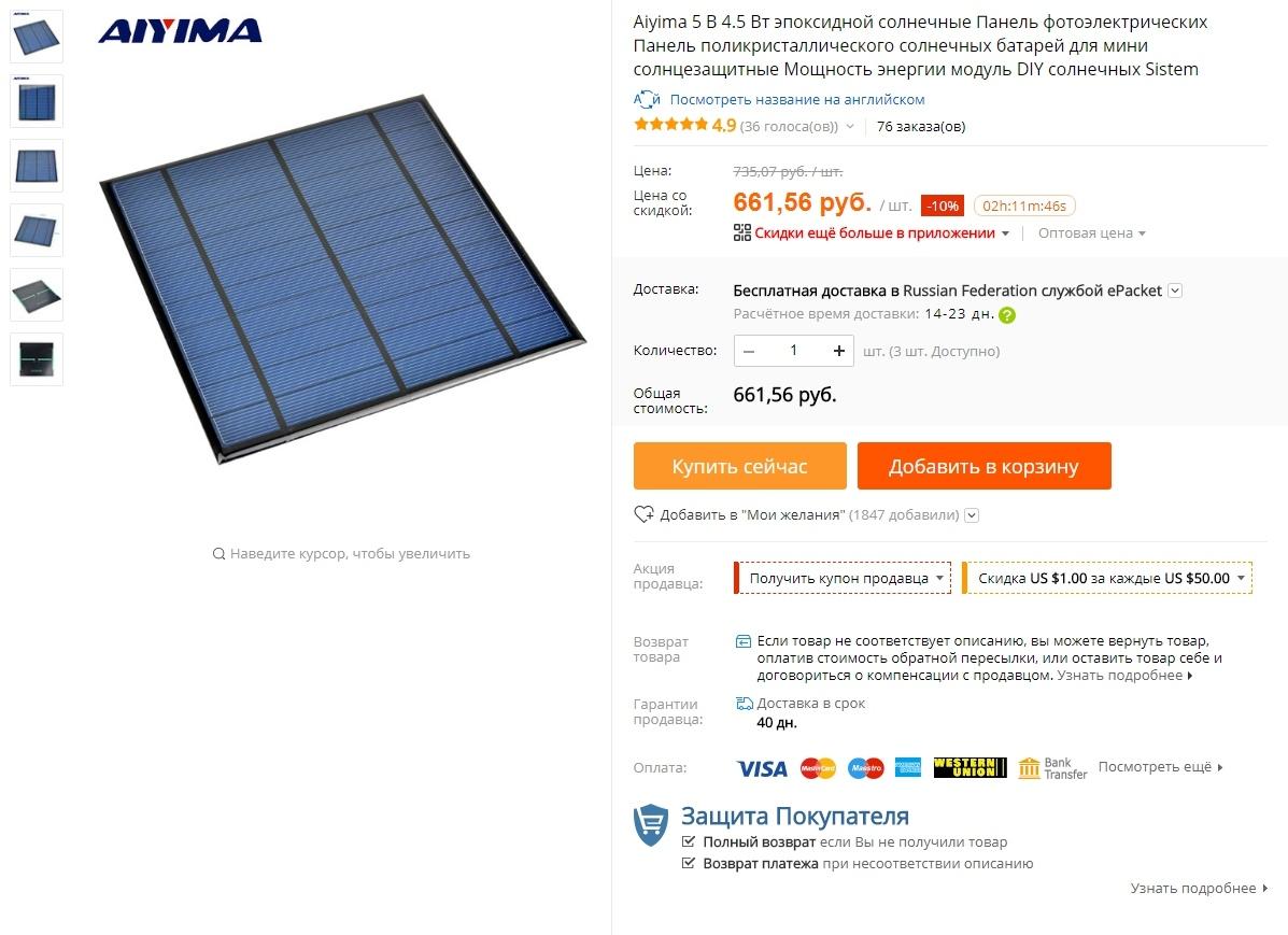 Солнечные батареи свой руки из диодов фото 849