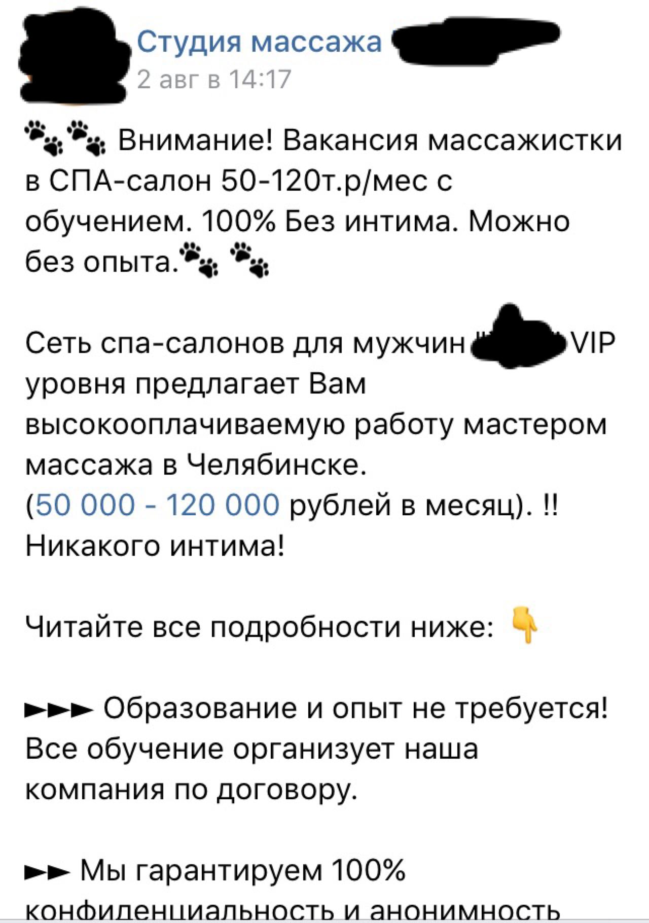 работа девушкам массажисткой в москве