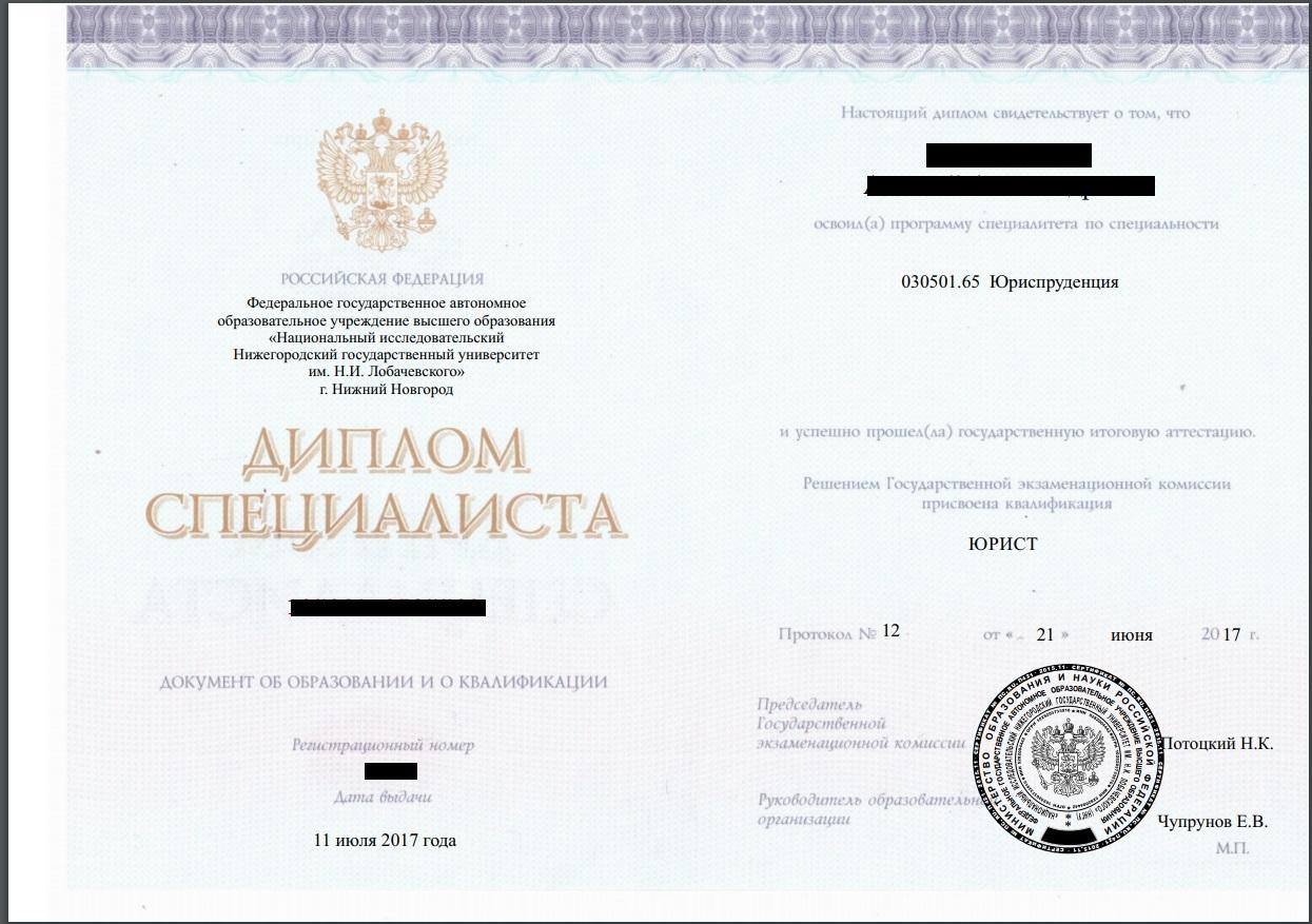 Решил я значит диплом купить Решил я значит диплом купить диплом дипломированный специалист подделка документов длиннопост