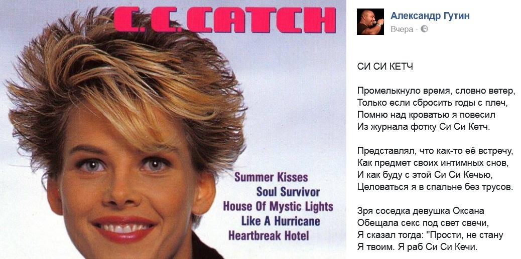 Сиси кейтч i can lose my heart tonight