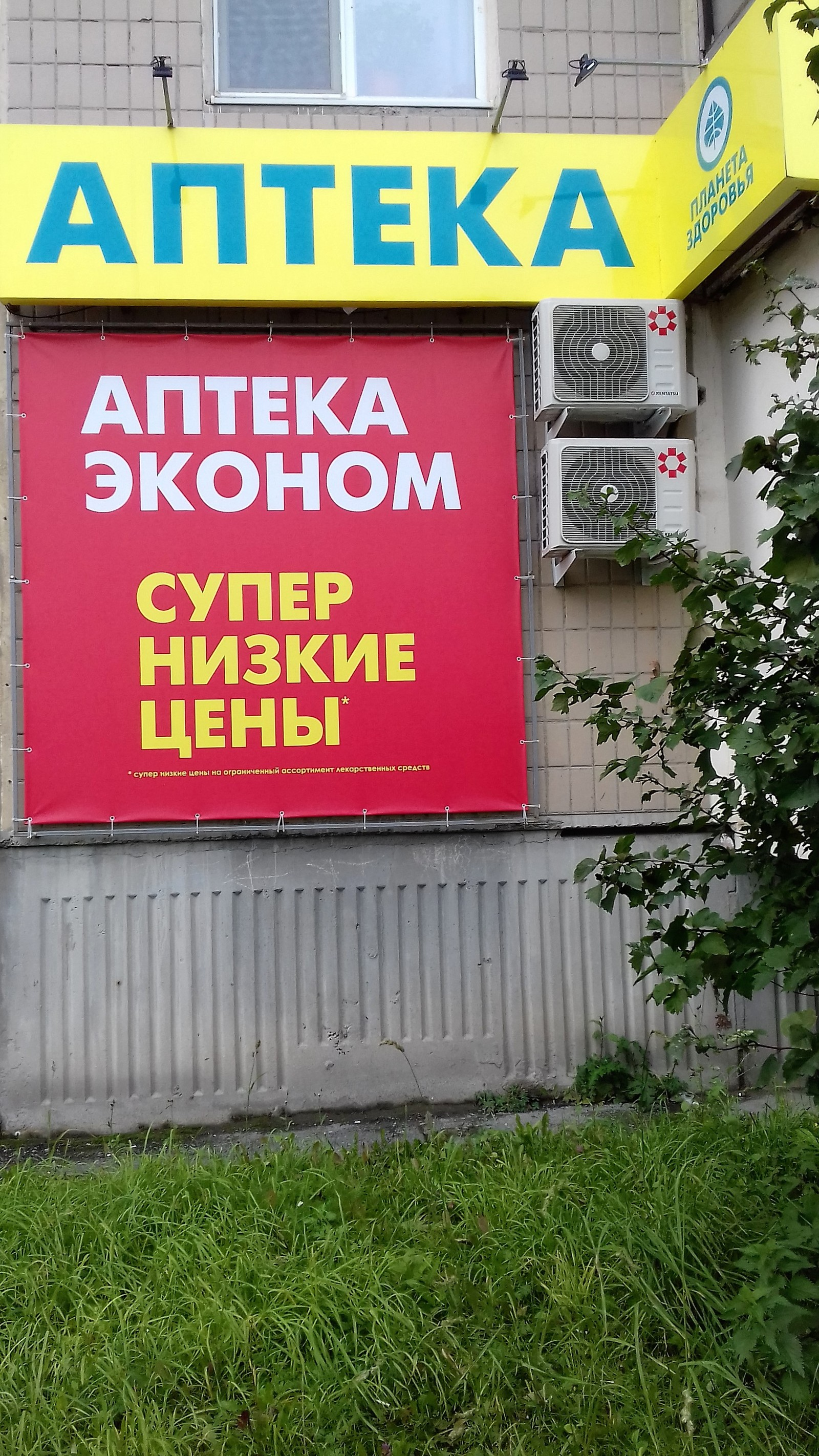 Защита прав потребителей и аптека