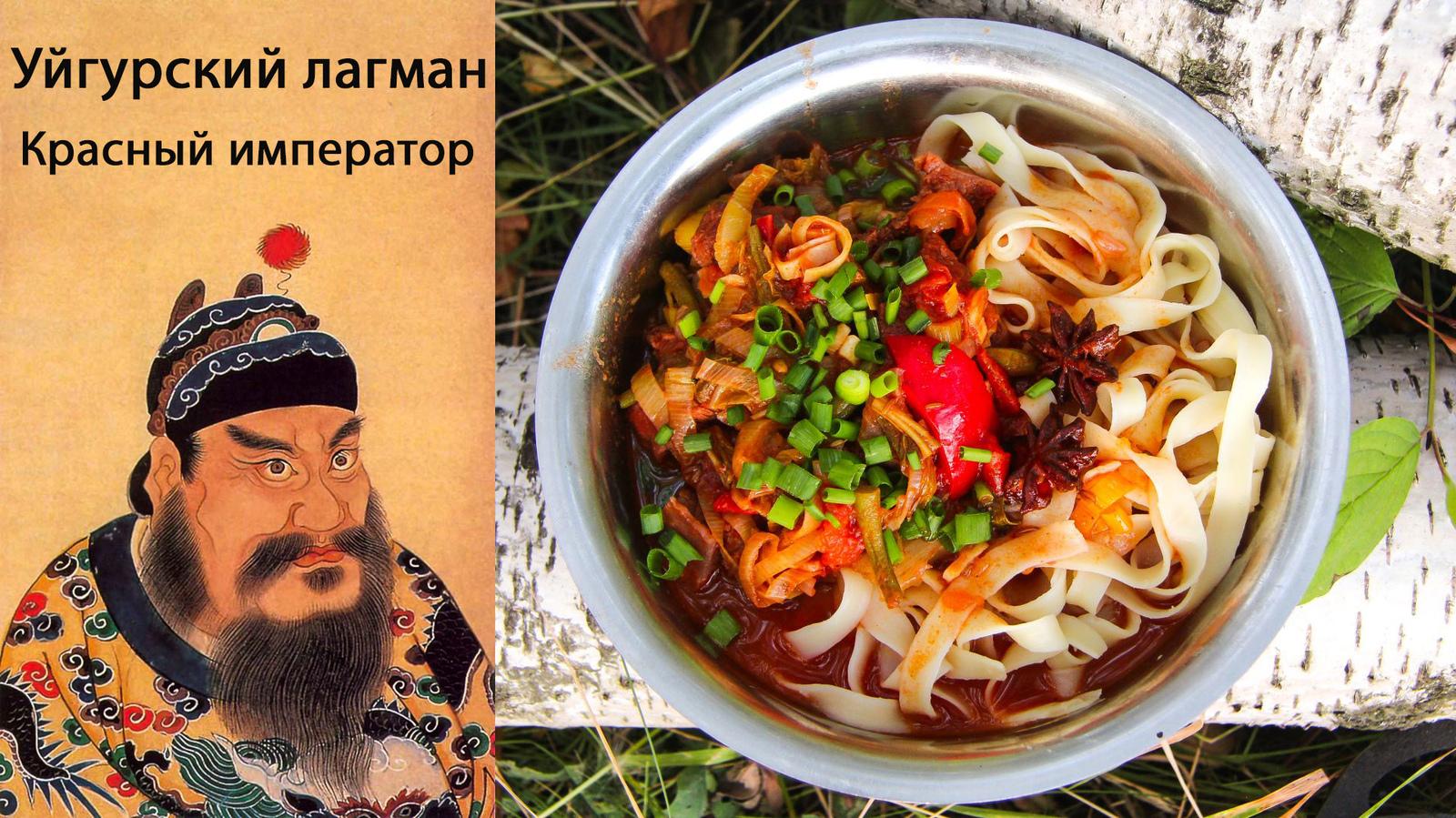 лагман уйгурский настоящий рецепты фото видео