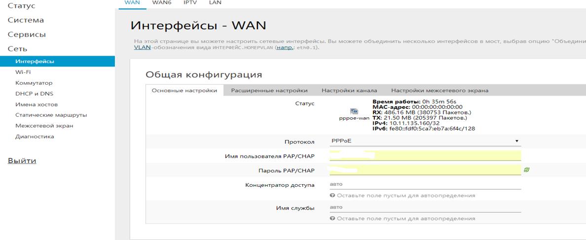 Настройка LEDE\OpenWRT под услуги Ростелеком