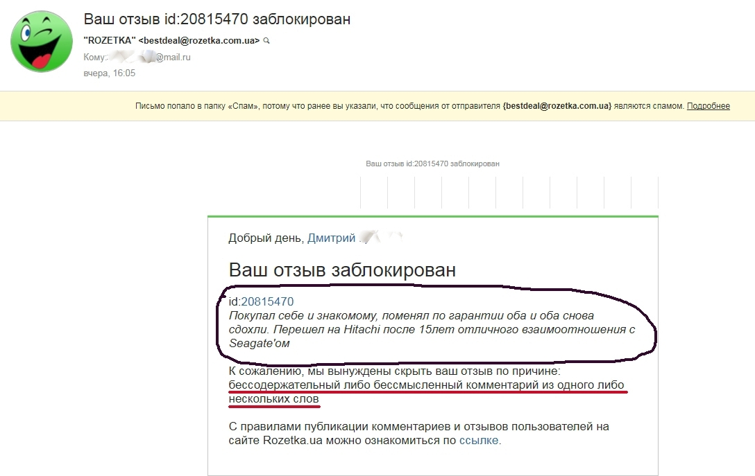 0da50aa90ce1 Заблокировали отзыв на товар на сайте Rozetka.ua