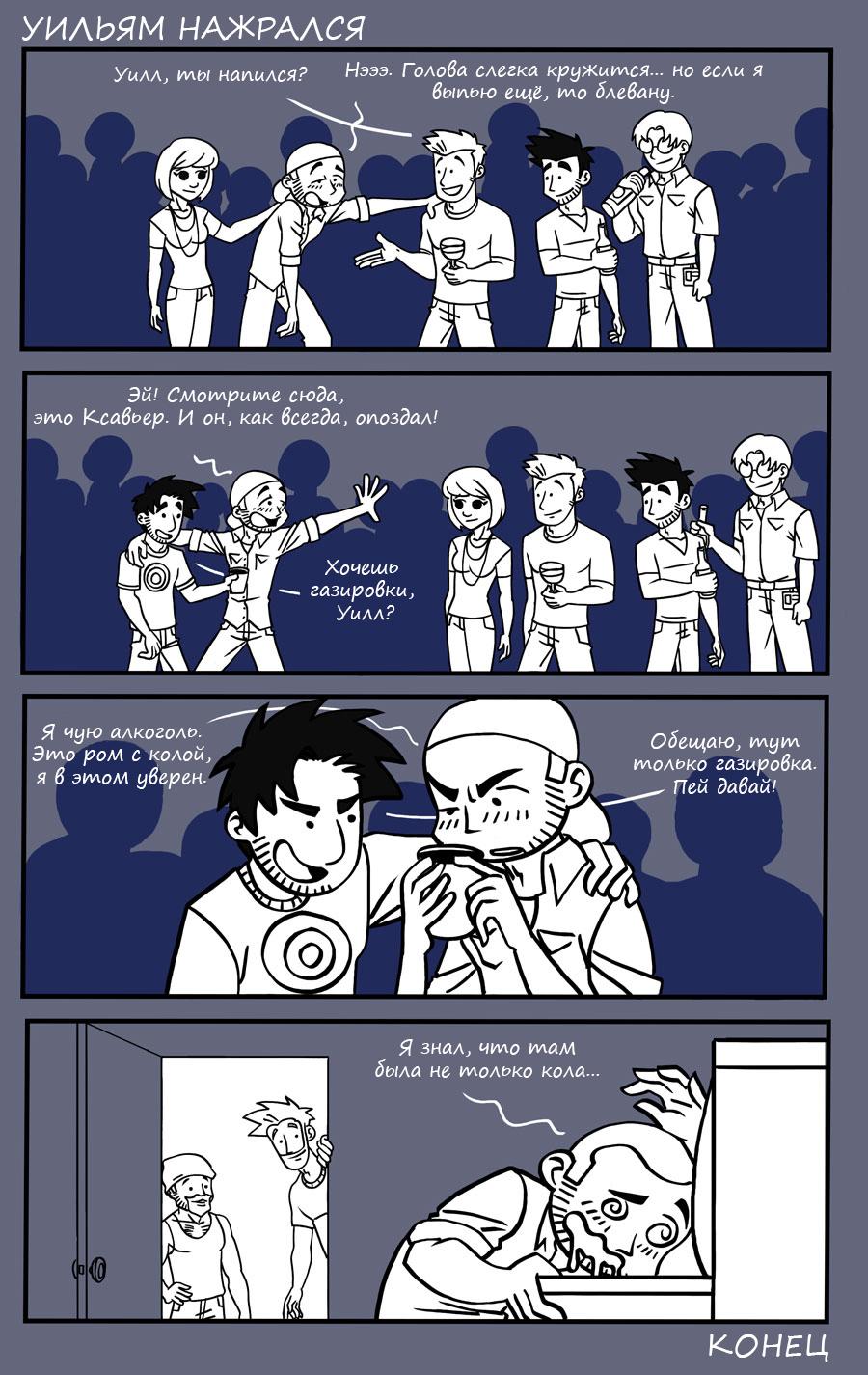 Группа в контакте гей комиксы