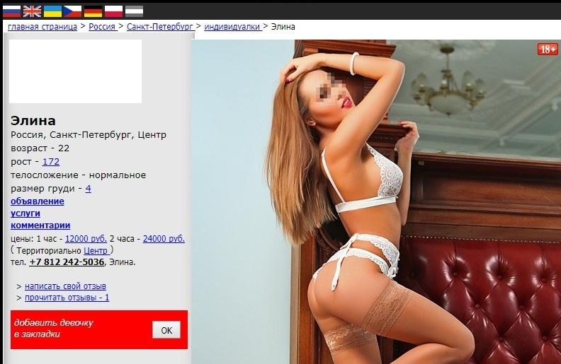 samie-luchshie-prostitutki-pitera-vilet-s-foto-porno-z-mamov-russki
