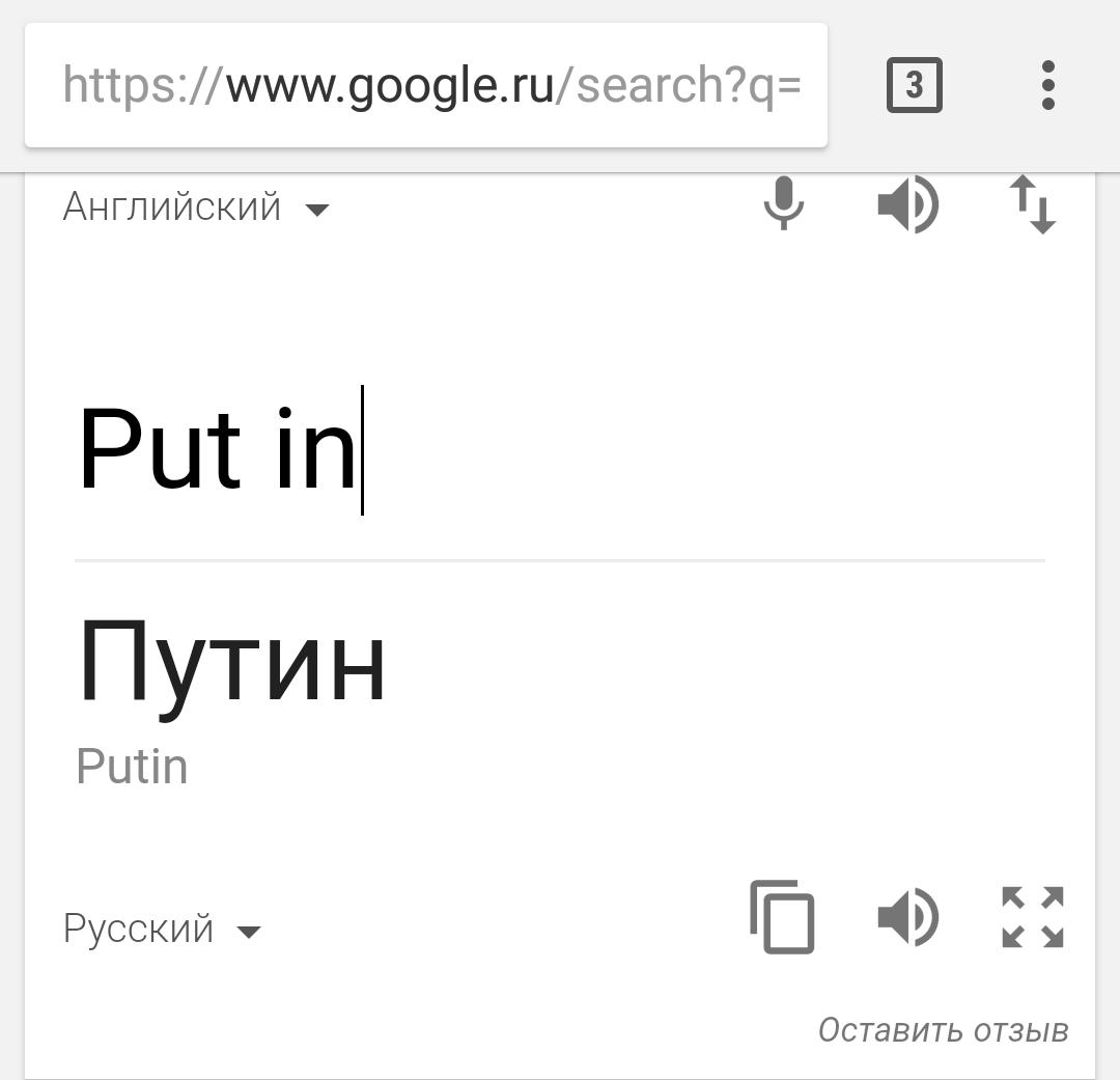 надо перевод с английского на русский