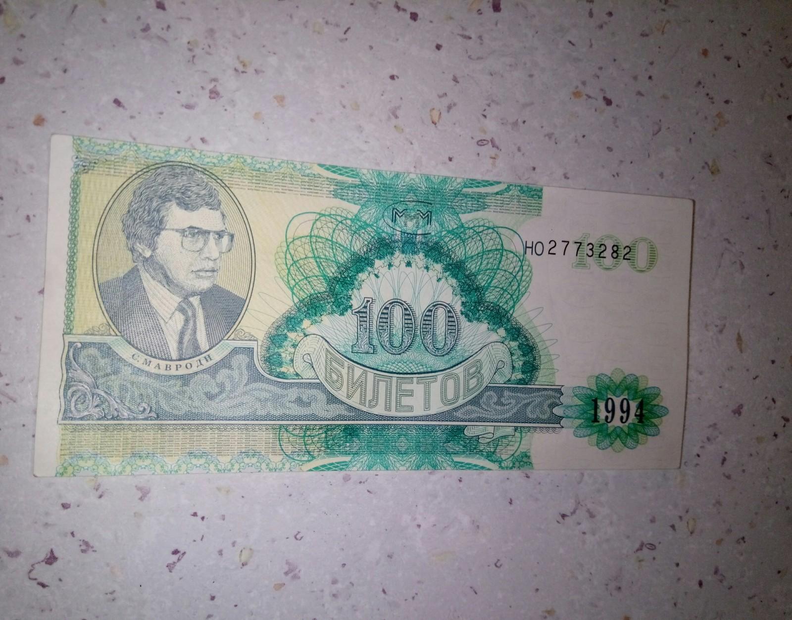 стоимость 1 доллара 1995 года