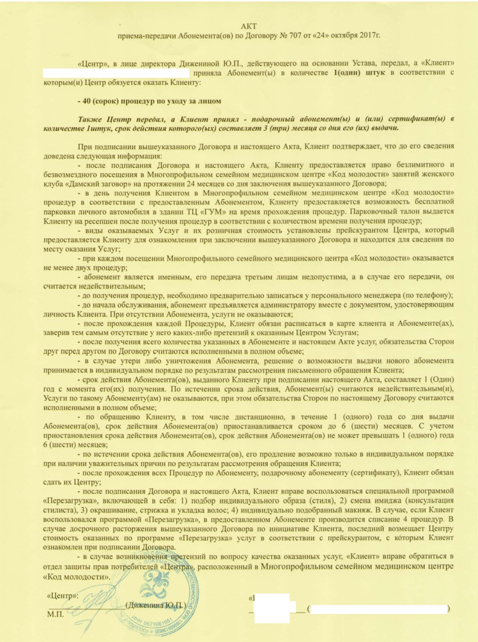 Узнать штрафы за парковку в москве