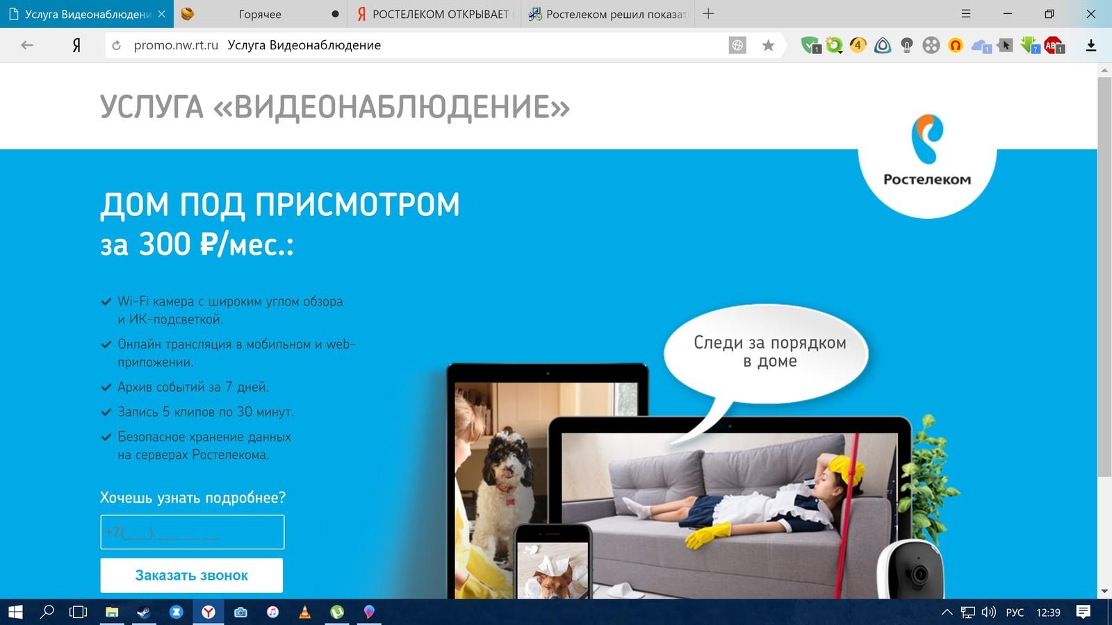 Вирус вместо домашней страницы открывает порно сайт