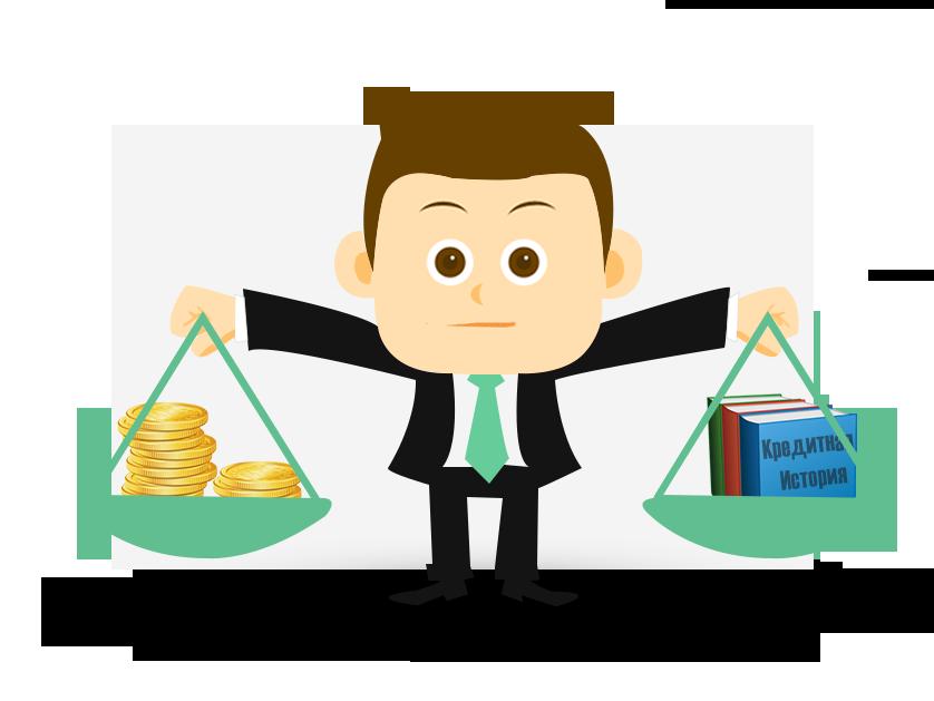 В каком банке можно взять кредит с испорченной кредитной историей.