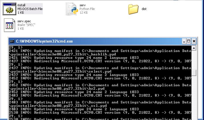 Python2 7 to EXE или