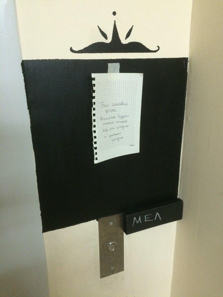 Мел написано хуем