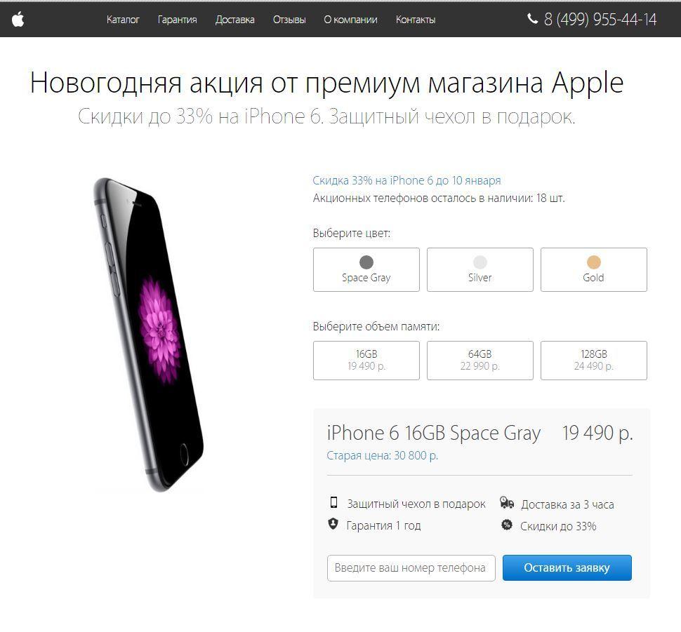 ремонт айфонов м савеловская