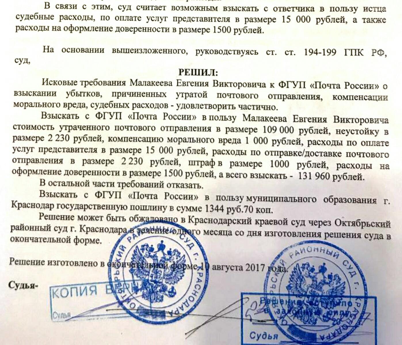 Почта россии отслеживание письма с уведомлением
