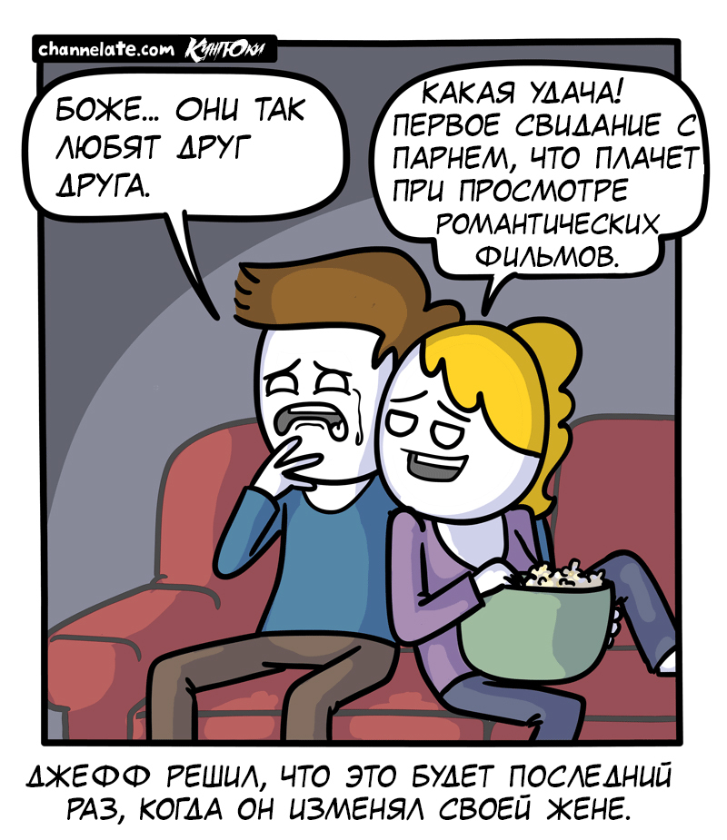 Жена изменяет комиксы