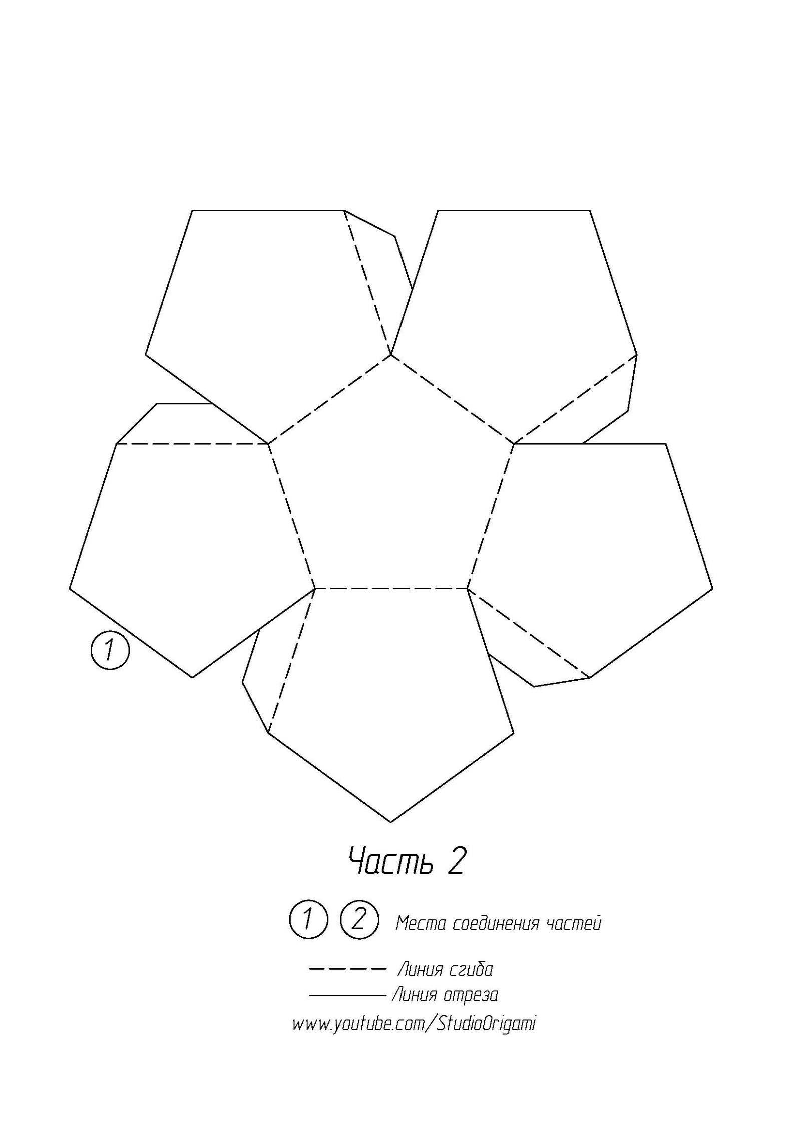 Как из картона сделать многогранник фото 686