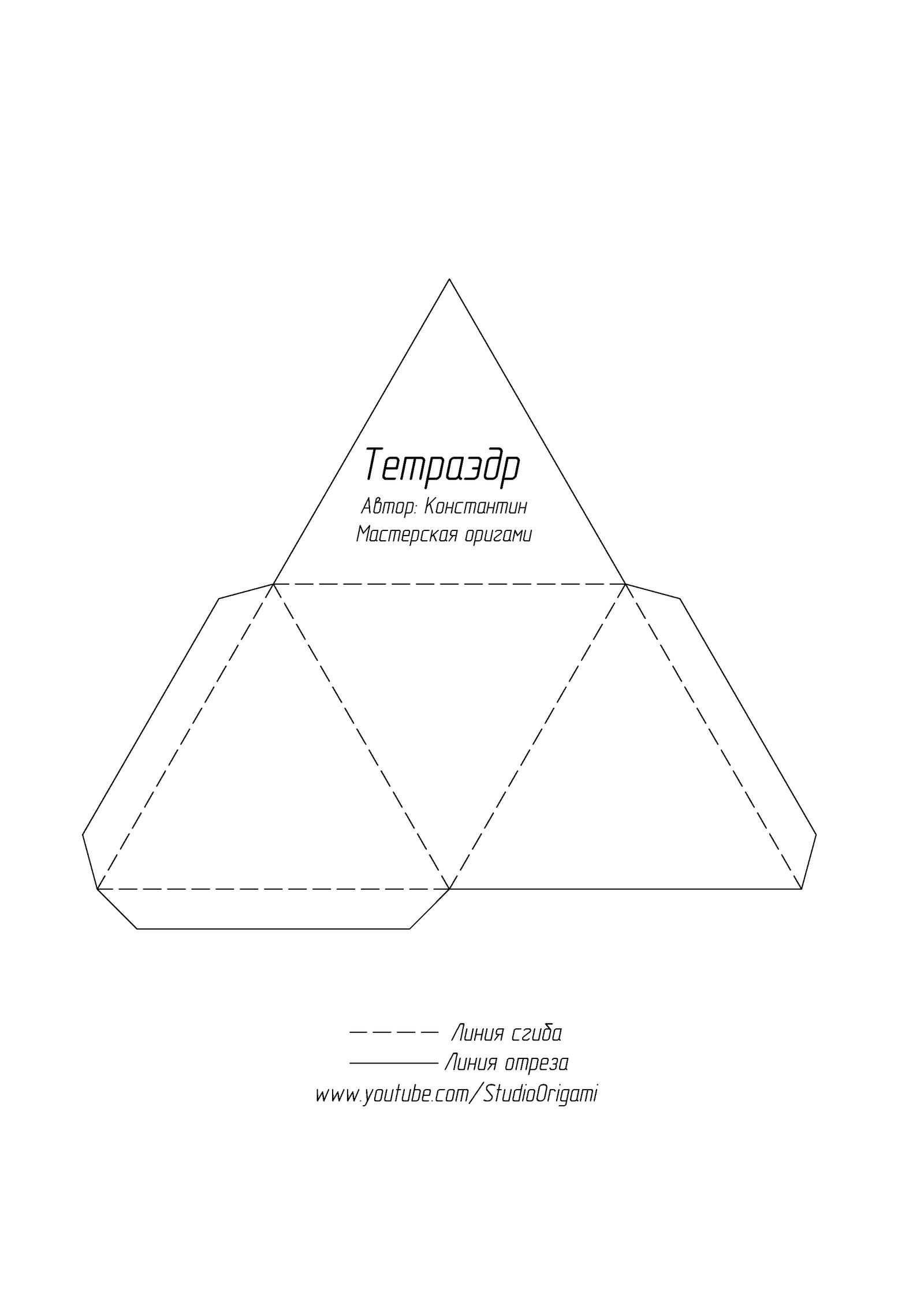 Как сделать пирамиду чертеж фото 821