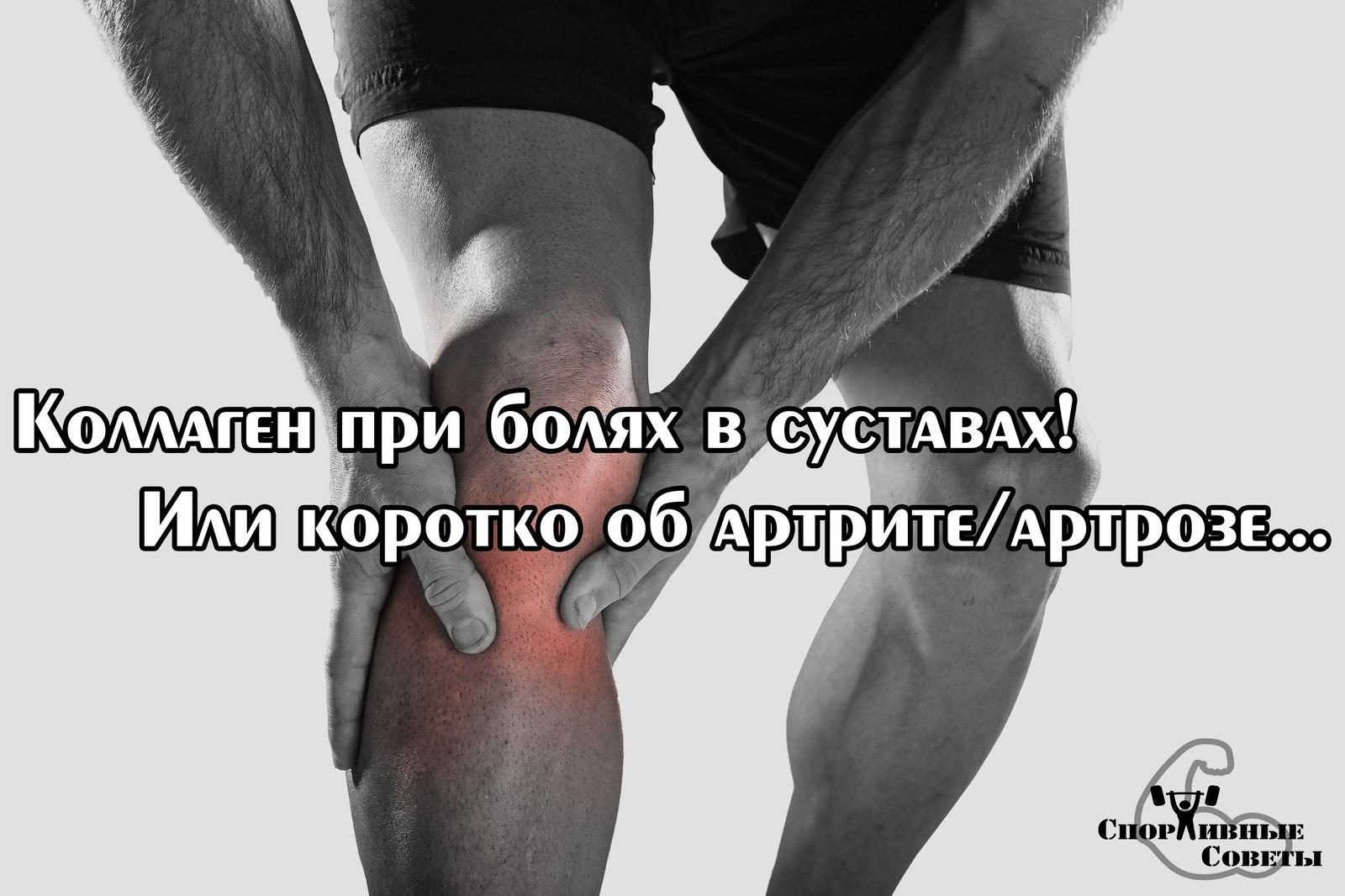 Лечение спортом артрита тазобедренного сустава снять боль с сустава на ноге