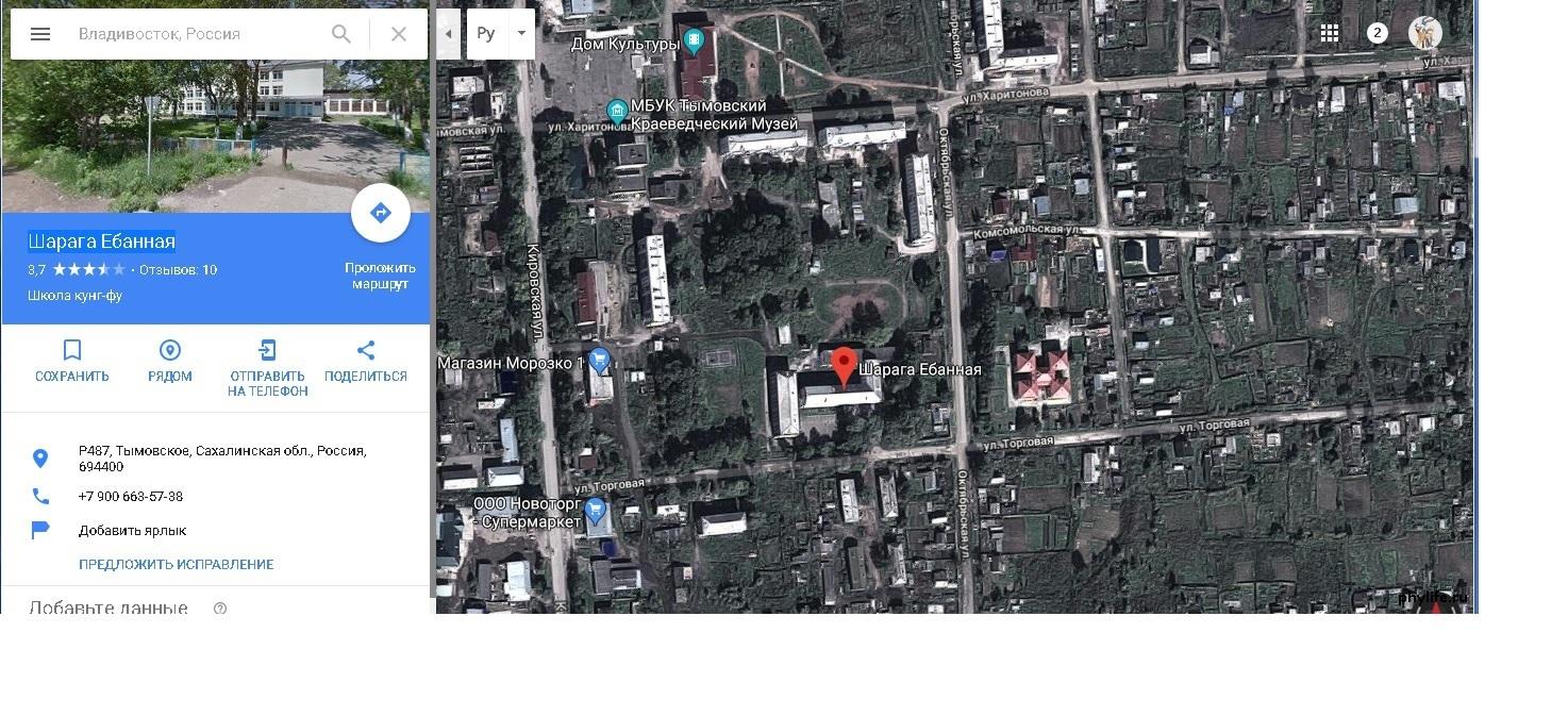 владивосток карты гугл