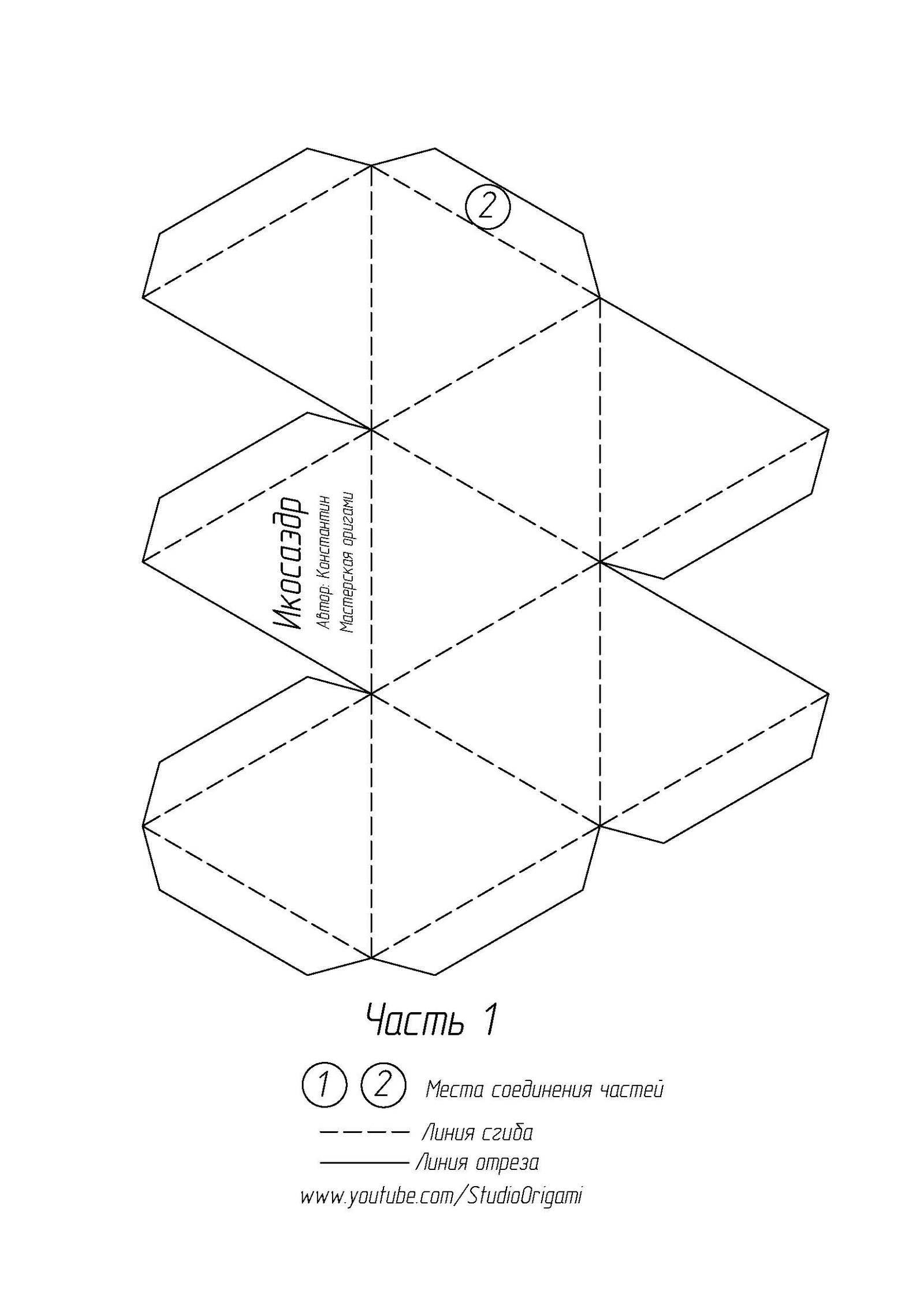 Как из картона сделать многогранник фото 592