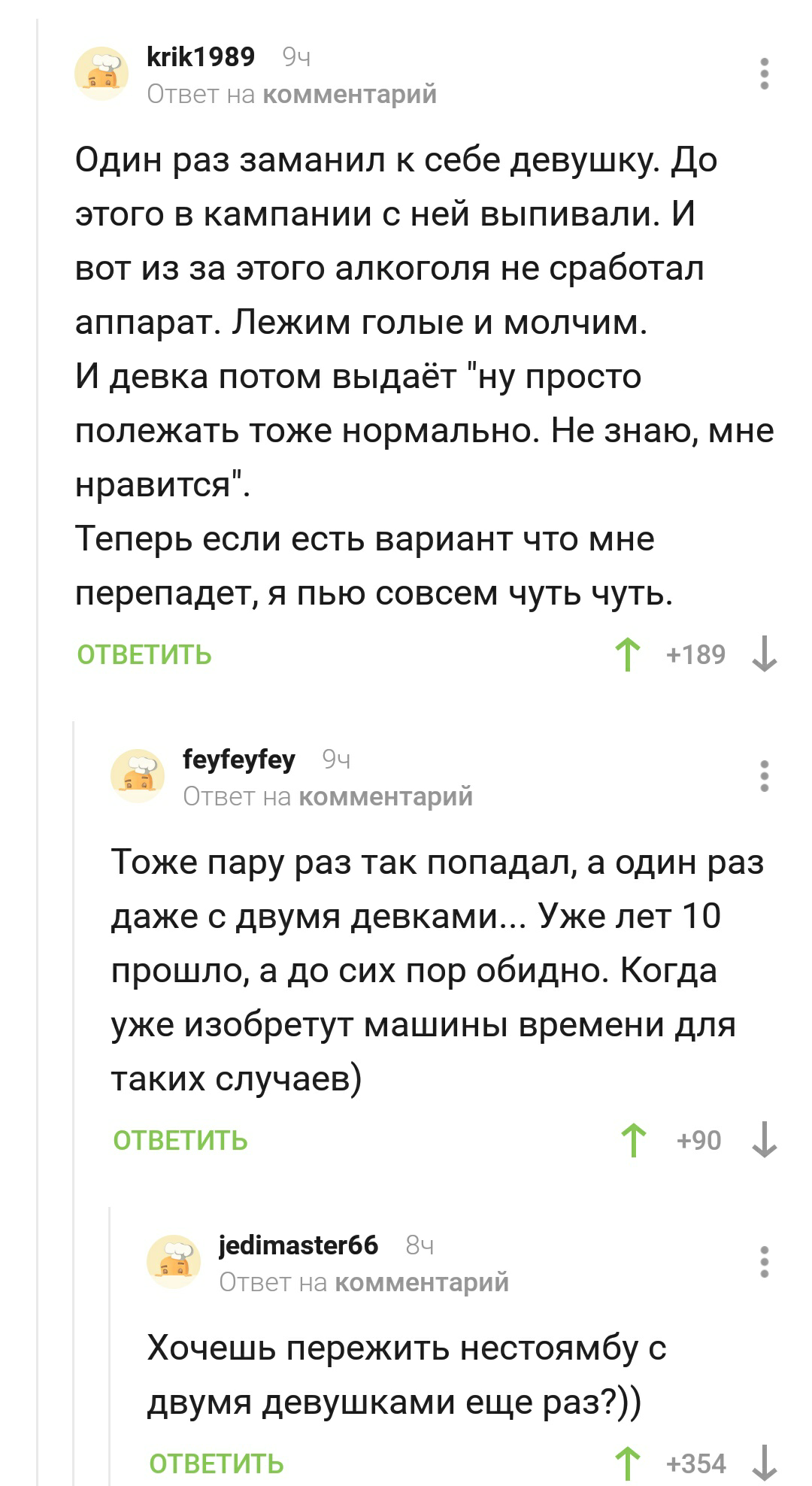 desyat-devok-odin-ya