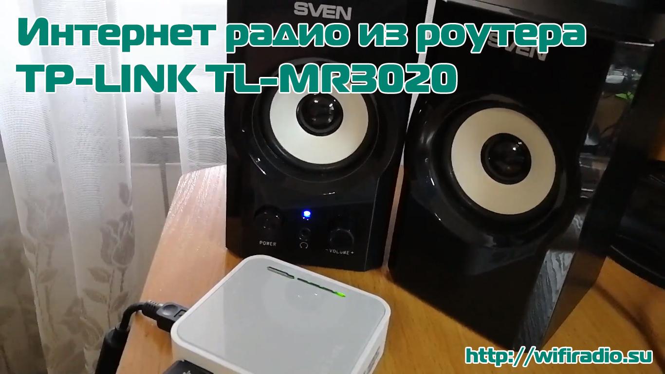 Интернет радио из роутера TP-LINK TL-MR3020