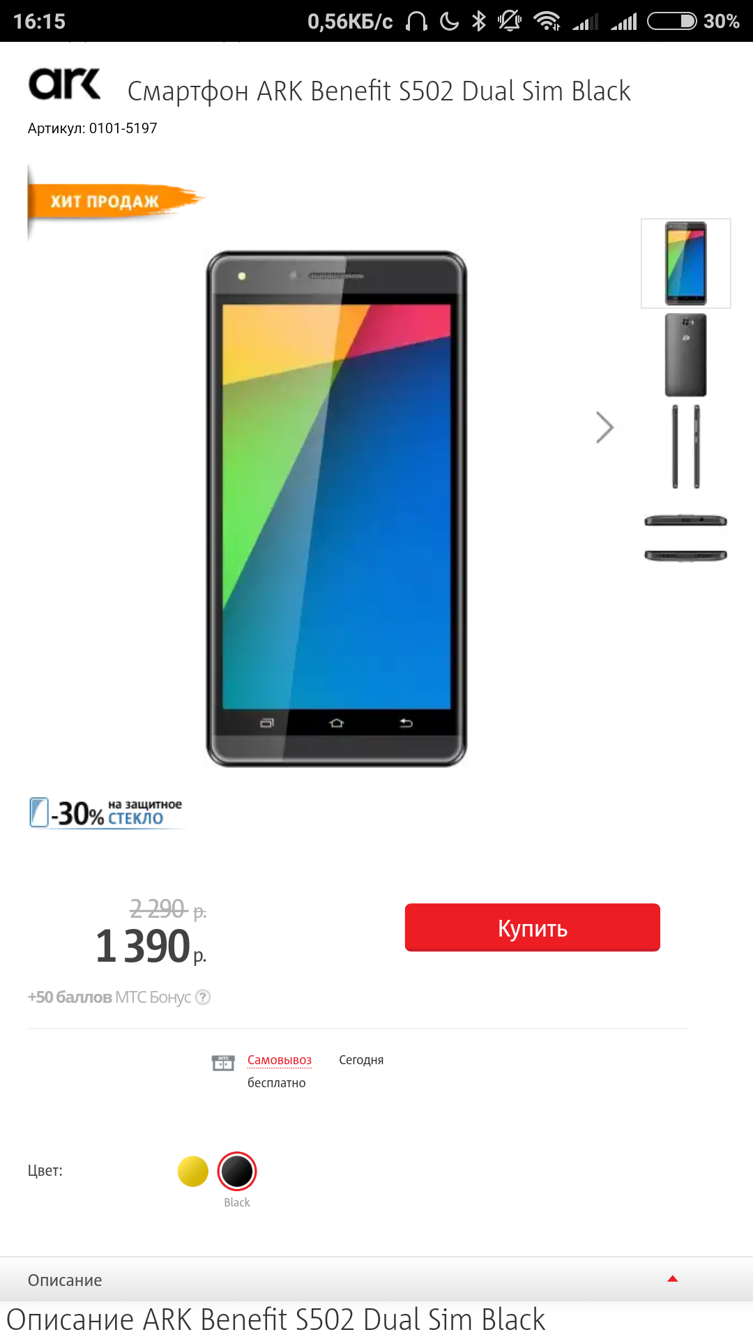 Оформить телефон в кредит онлайн в мтс магазине