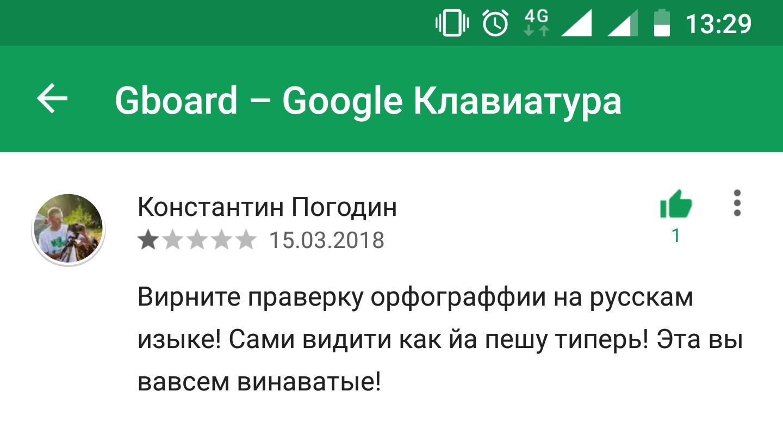 Отзывы в гугле орфография и правописание