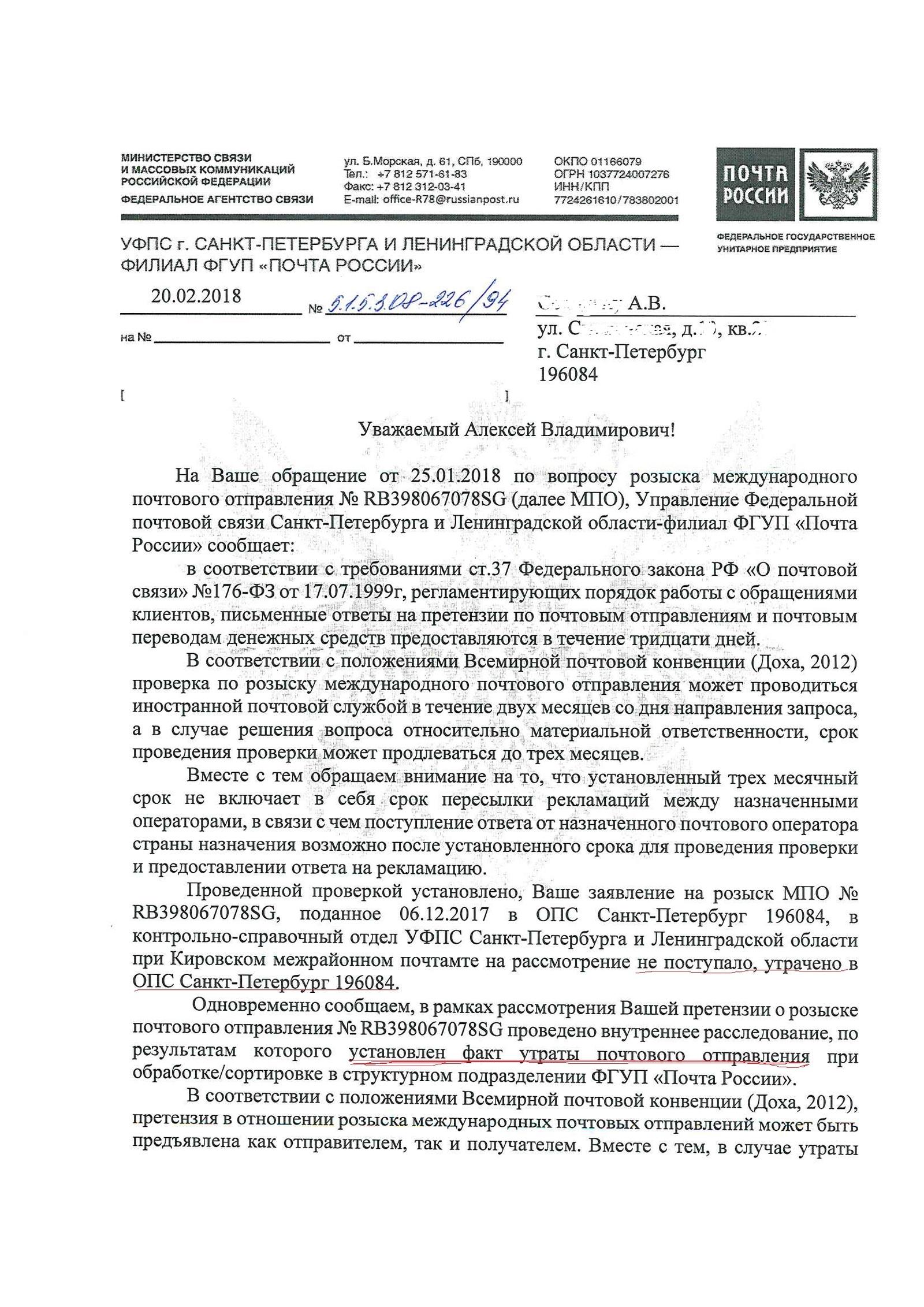 Как вернуть письмо почта россии