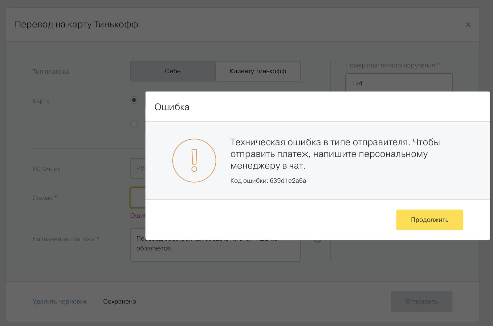 Тинькофф банк кредит на бизнес с нуля отзывы