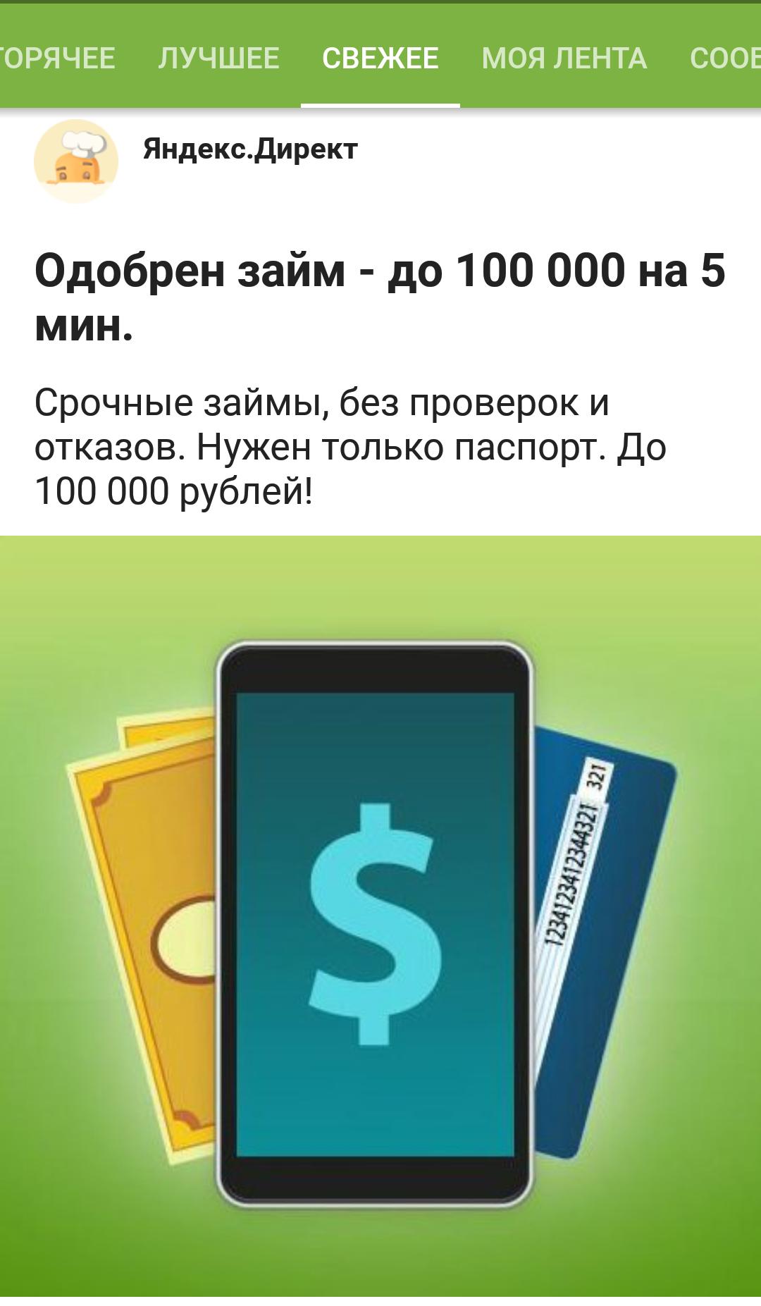 идея банк кредит без справки о доходах и поручителей