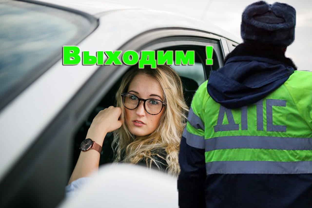 Должна ли я выходить из машины по требованию инспектора дпс