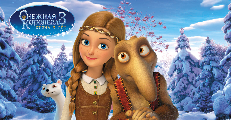 Картинки по запросу снежная королева 3