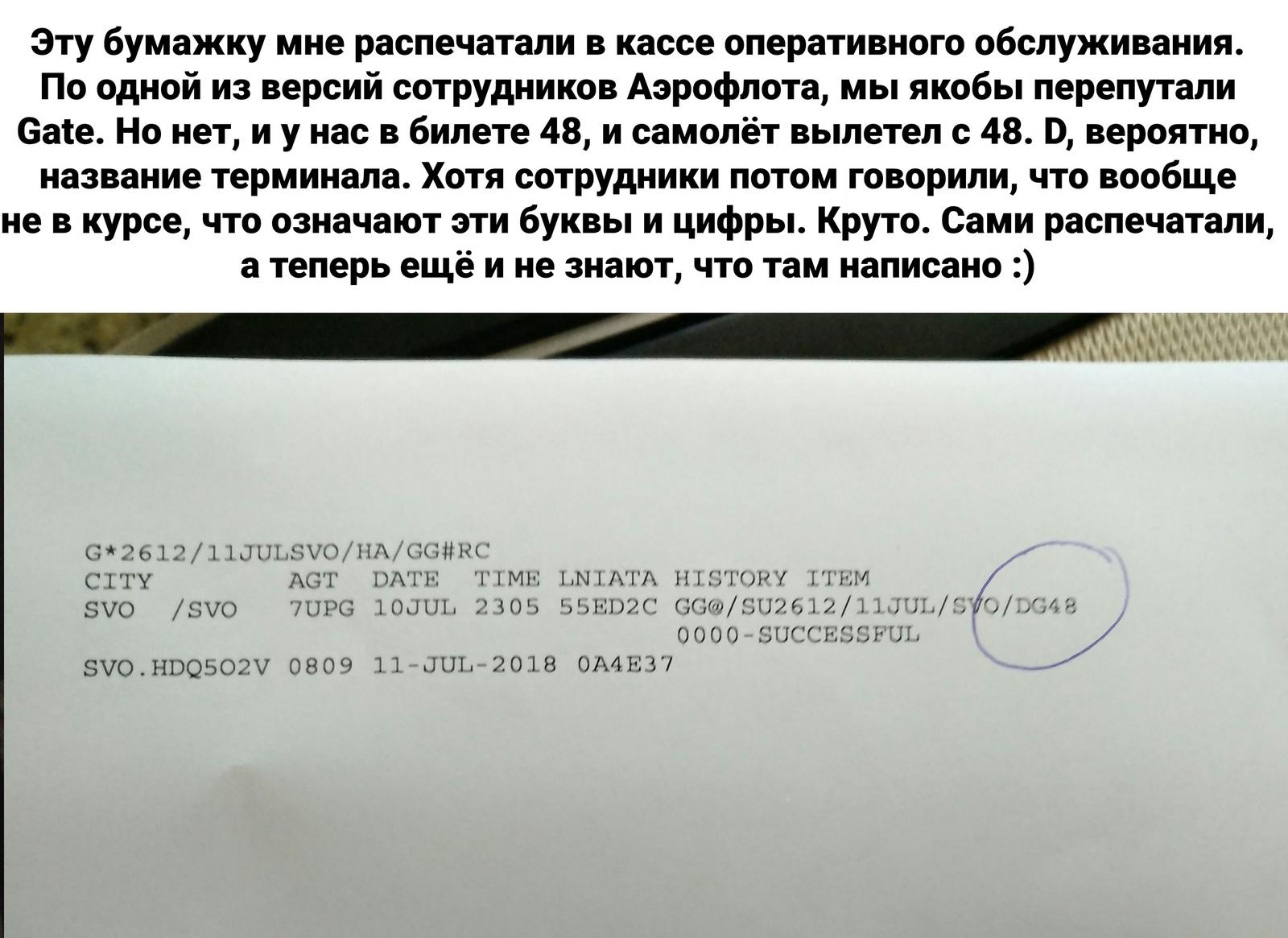Билеты на самолеты аэрофлота своим сотрудникам цена билета самолет кривой рог москва