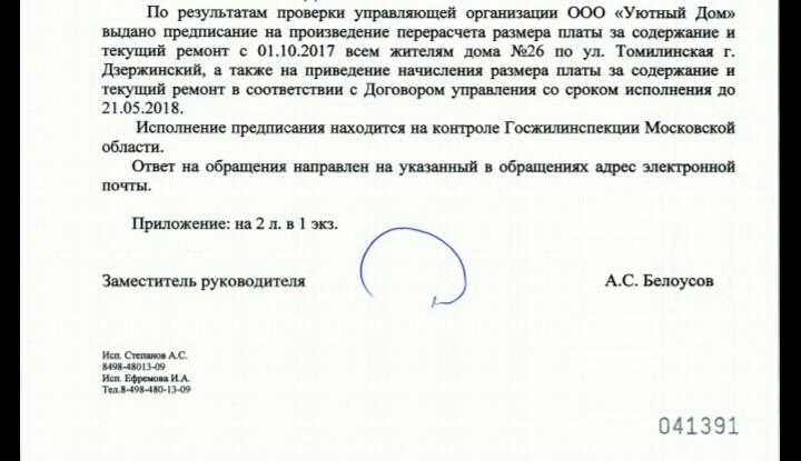 юридические консультация дзержинский