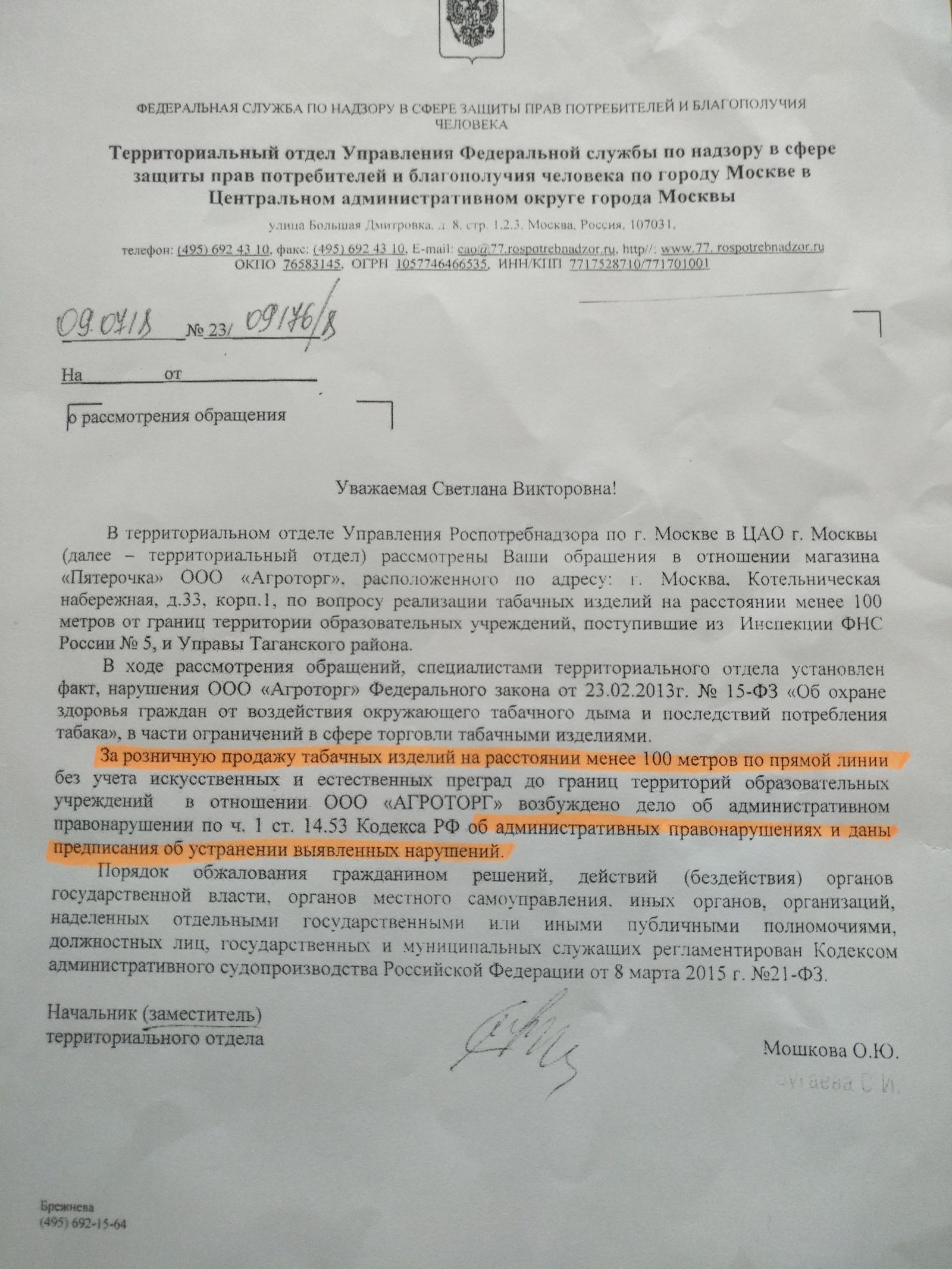Коап торговля табачными изделиями сигареты nat sherman купить в москве
