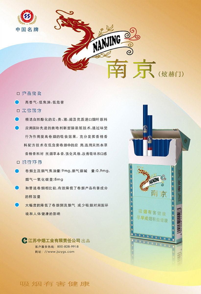 Китайские сигареты купить в интернет магазине сигареты дешевые купить тюмень