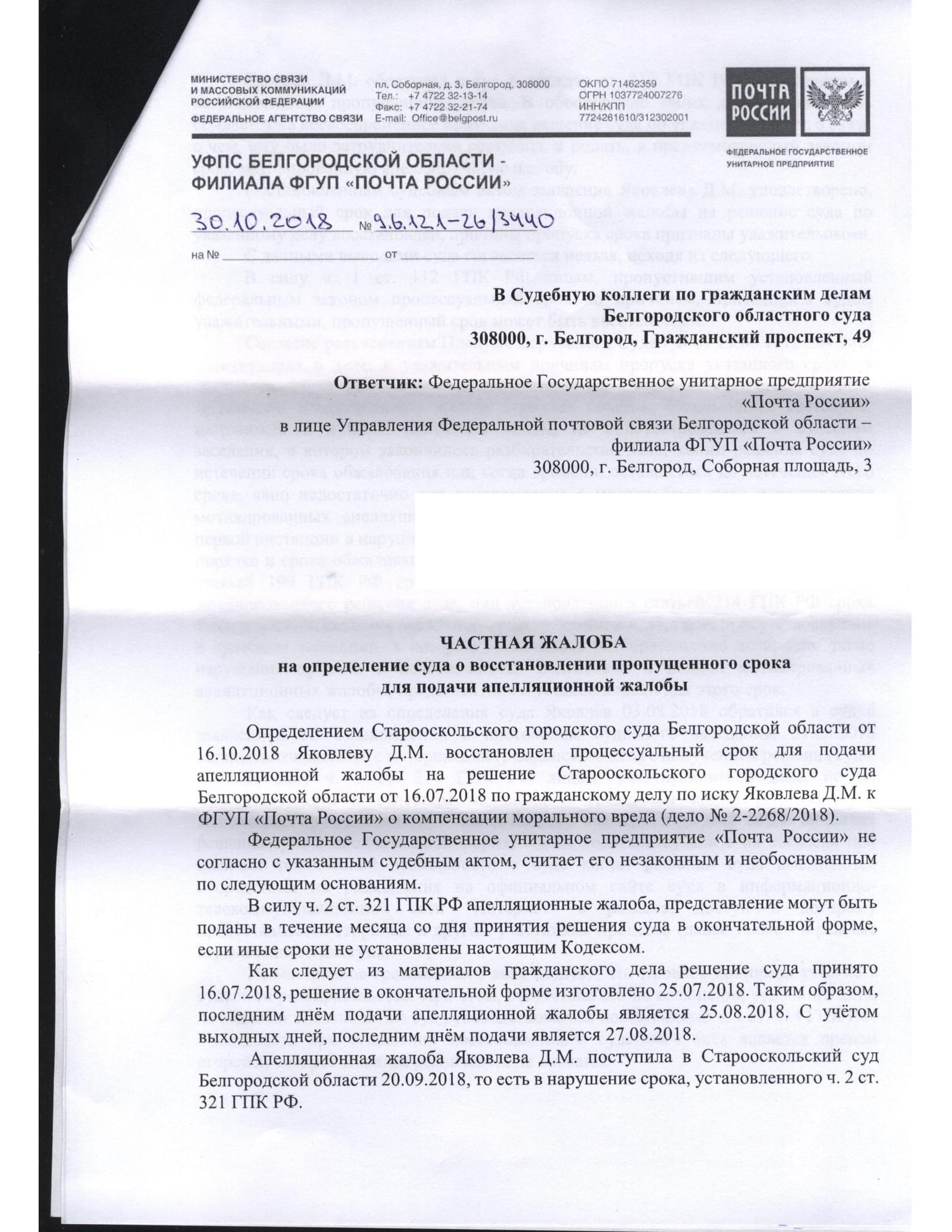 юридическая консультация факс