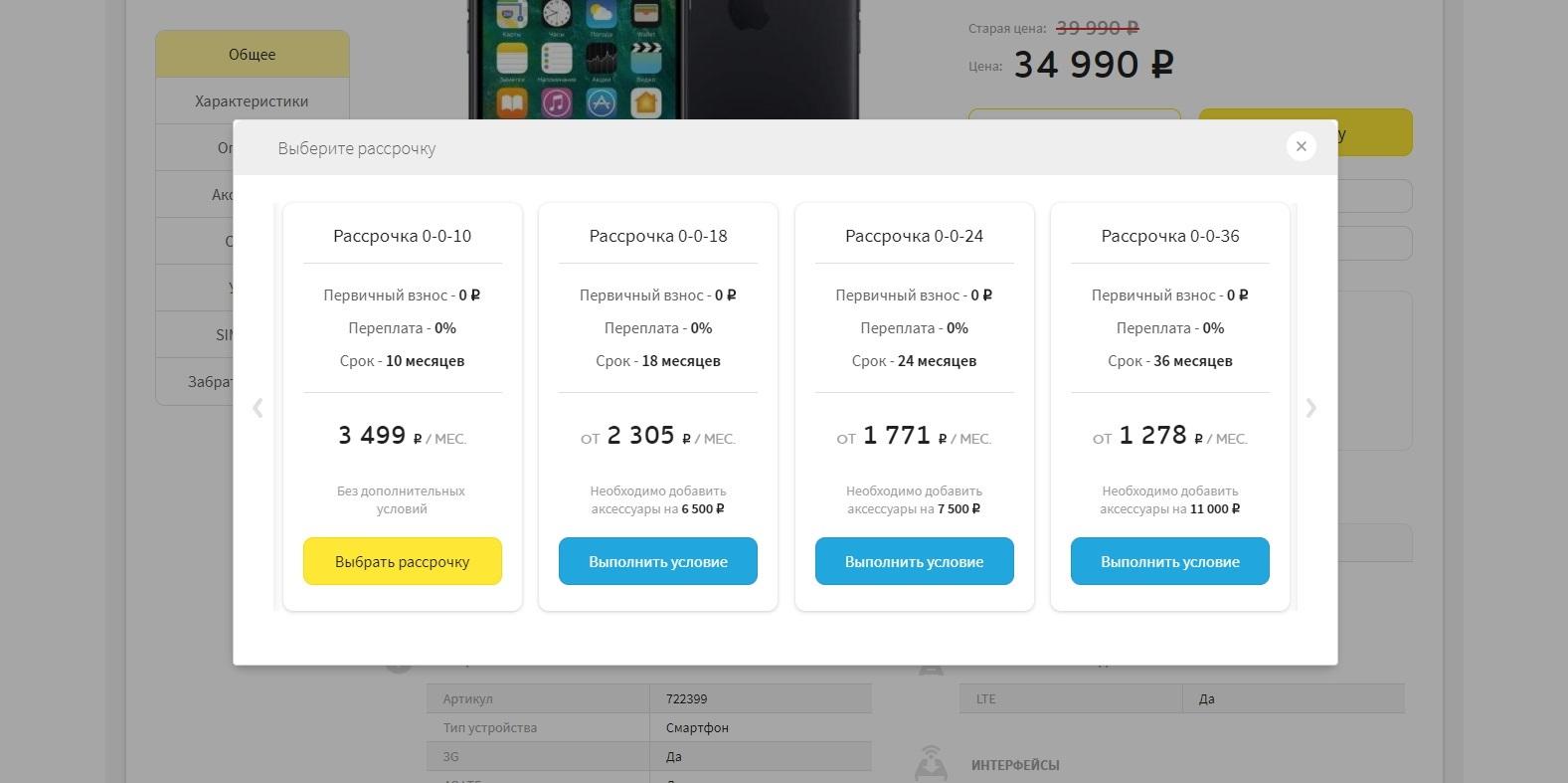 Евросеть взять ноутбук в кредит кредиты онлайн срочно пермь