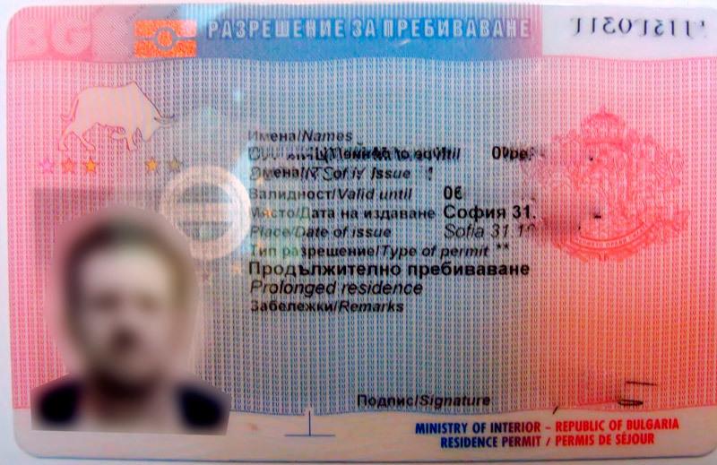 документы на внж болгария