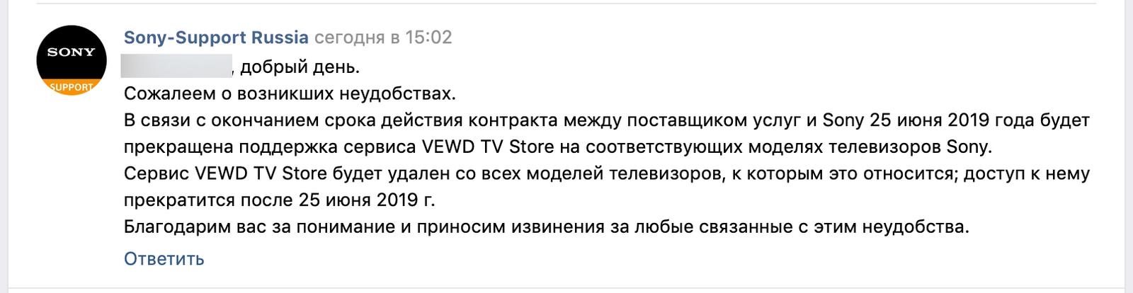 Для тех кто планирует приобрести телевизор Sony с магазином