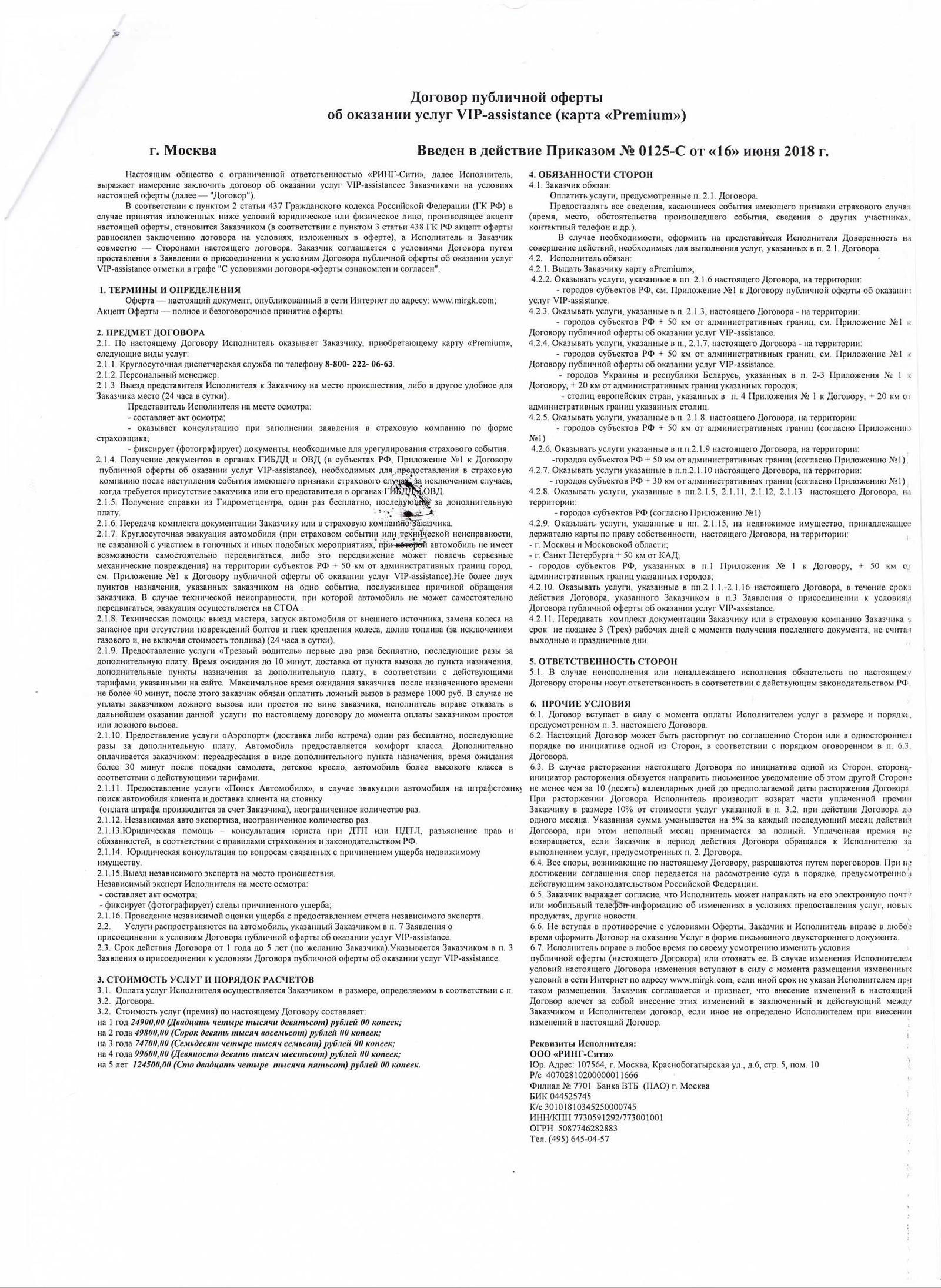 Претензии по качеству услуги образец