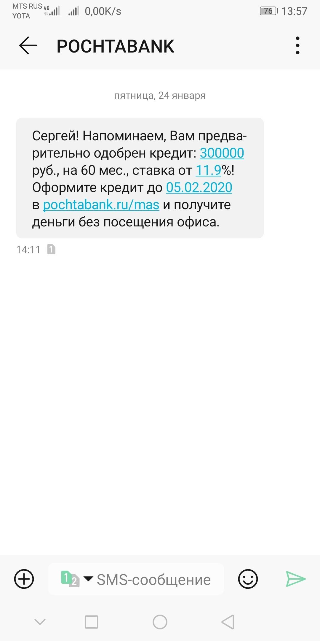 центральный банк российской федерации кредитная история
