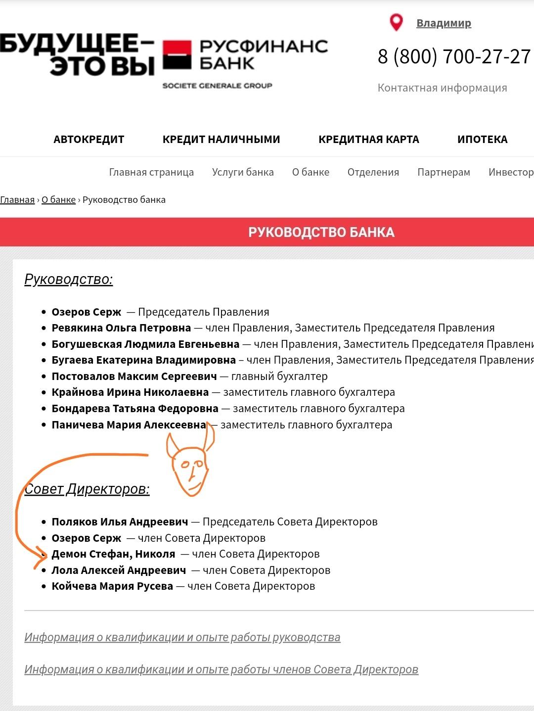 Кредит под залог авто русфинанс банк авто ломбард черкесск