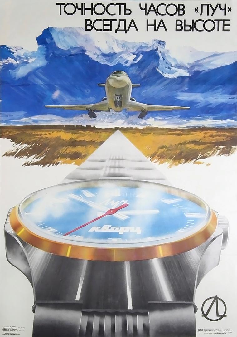 Рекламные постеры часов ханова