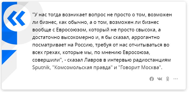 Лавров: у России иногда возникает вопрос, можно ли иметь дело с ЕС