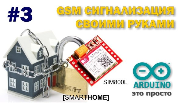 GSM Playground - GSM Shield for Arduino :: HW Kitchen