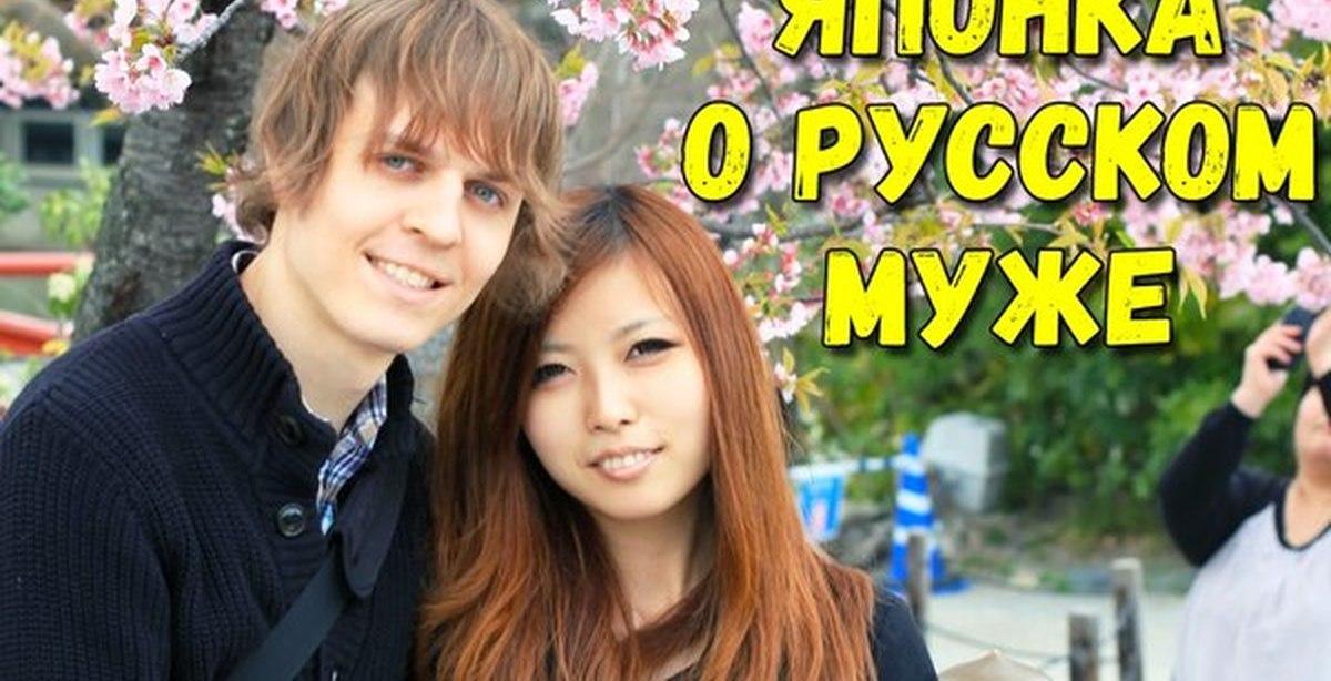сайт женюсь знакомств японке